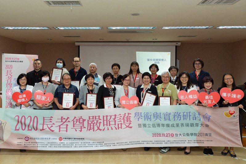 老人福利推動聯盟舉辦2020長者尊嚴照護學術與實務研討會,關懷長者尊嚴老化。  圖/老盟提供