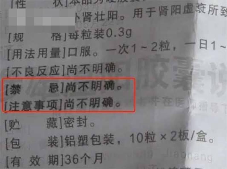 該藥品為成藥,但禁忌和注意事項上均標示「上不明確」。 圖/香港01