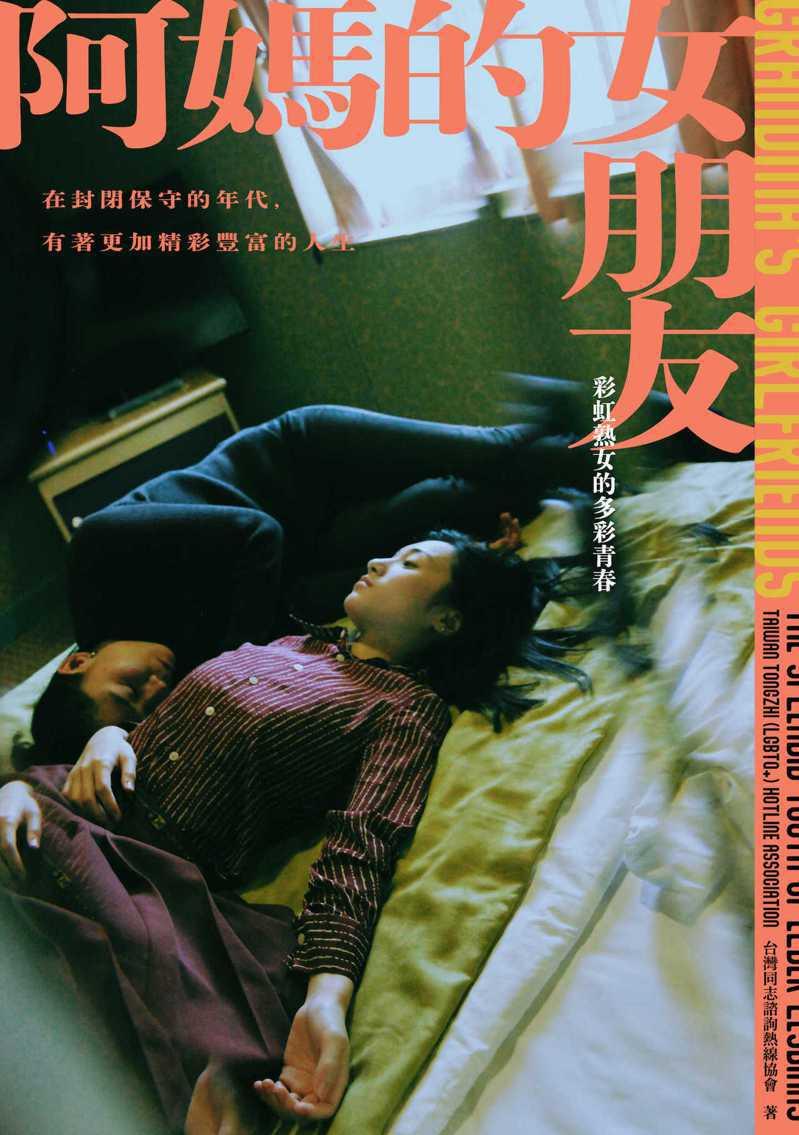 書名:《阿媽的女朋友:彩虹熟女的多彩青春》 作者:台灣同志諮詢熱線協會 出版社:大塊文化  出版時間:2020年9月30日