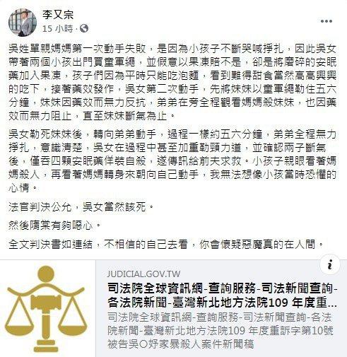 圖/擷自李又宗臉書