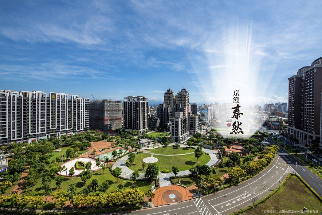 圖說:「京澄泰然」坐享向陽公園恆久棟距綠闊視野