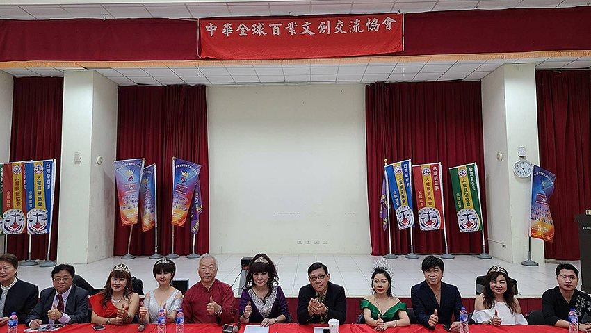 中華全球百業文創交流協會將於12月20日,舉行全球慈善紳士企業家、全球華人企業慈...
