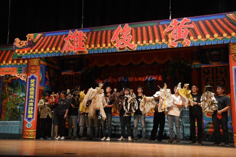 真五洲掌中劇團昨晚到南投縣演出,黃俊雄帶著史豔文、藏鏡人等經典角色現身,引起觀眾驚呼。圖/南投縣文化局提供