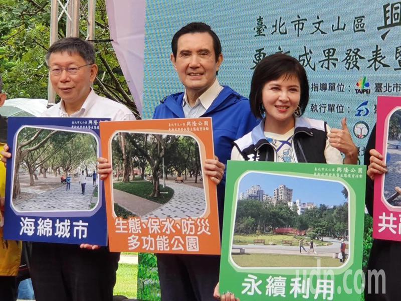 前總統馬英九受市府之邀,上午與台北市長柯文哲一同出席興隆公園更新成果發表暨生態復育記者會。記者楊正海/攝影