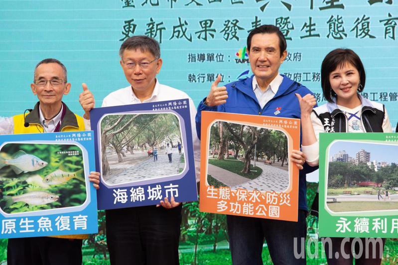 前總統馬英九(右二)及台北市長柯文哲(左二)今天上午出席興隆公園更新及生態復育成果活動,台北市長柯文哲也特別邀請住家在附近的前總統馬英九一起同台。記者季相儒/攝影
