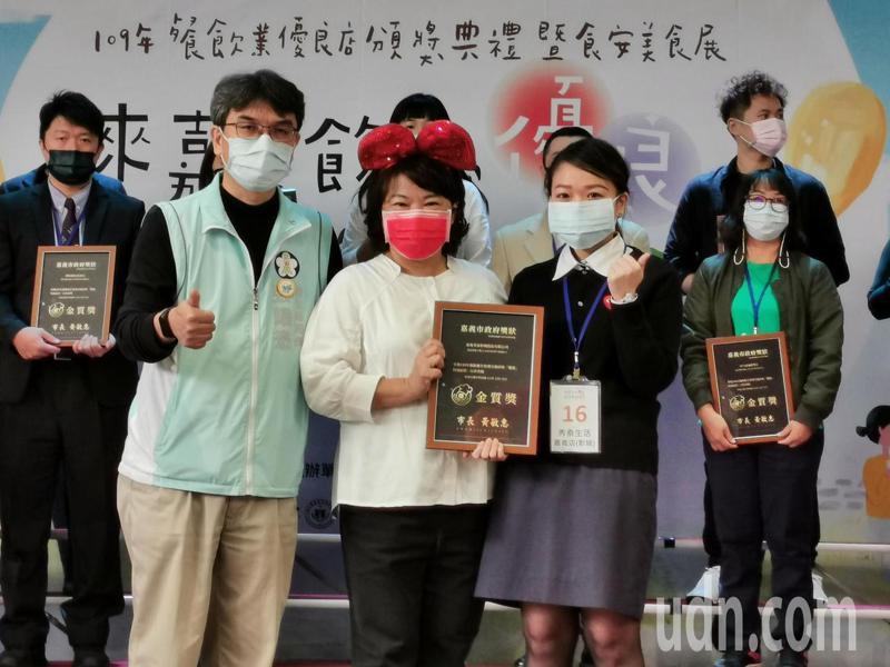 嘉義市長黃敏惠頒發金質獎牌,給得獎餐飲業者。記者卜敏正/攝影