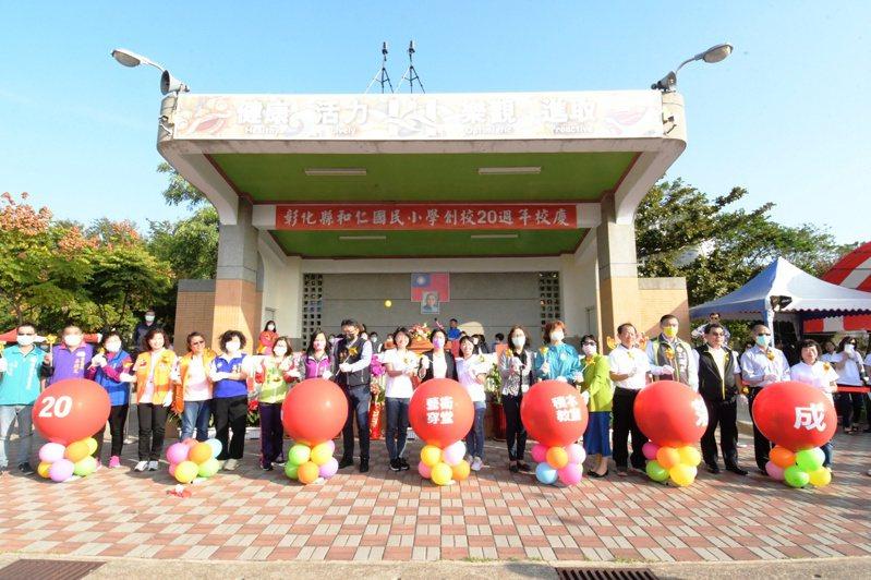 彰化縣和美鎮和仁國小今天20歲生日,縣長王惠美等人一起啟動校慶儀式。照片/彰化縣政府提共