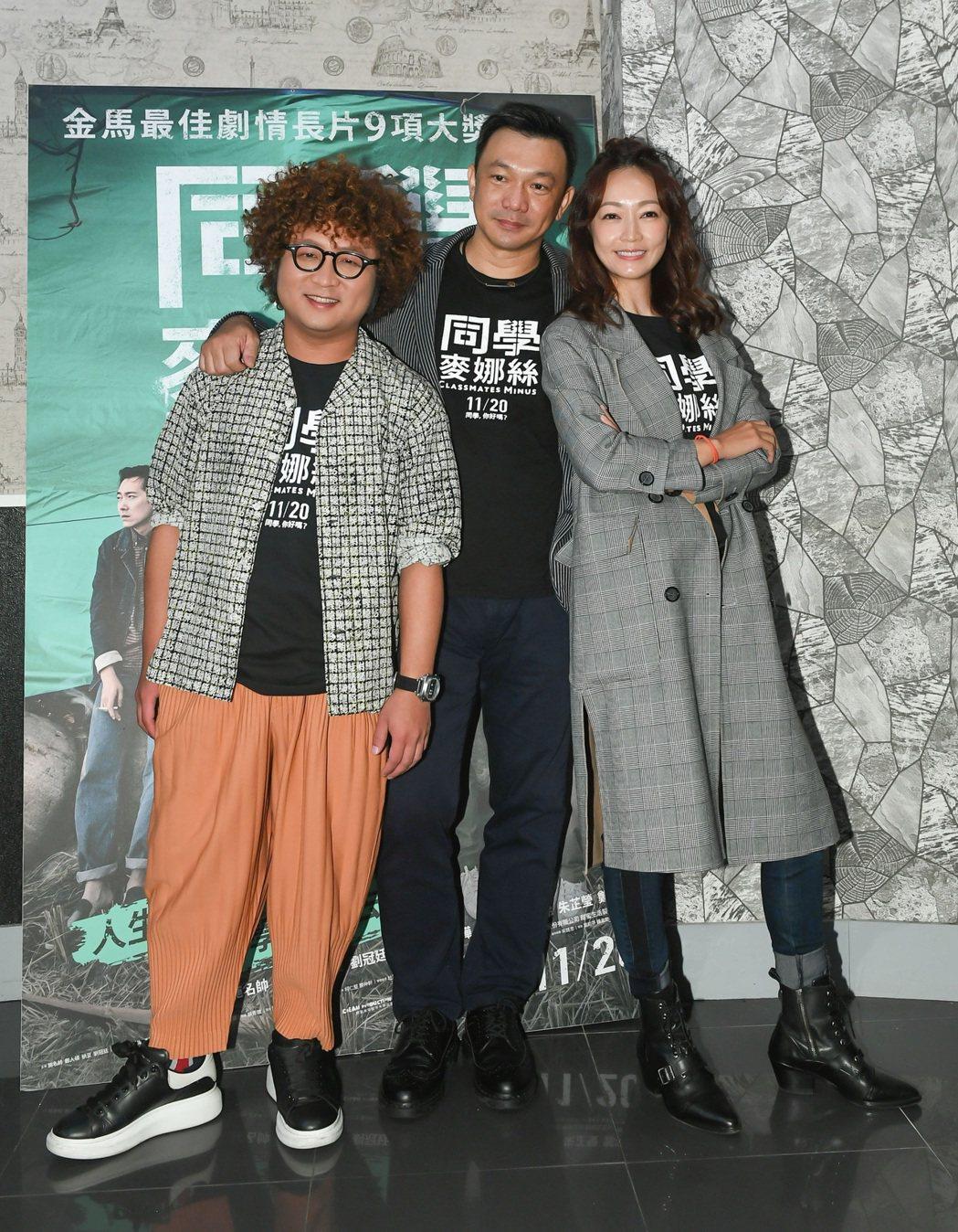 納豆(左起)、導演黃信堯以及潘慧如勤跑「同學麥娜絲」映後座談,該片上映8天,目前...