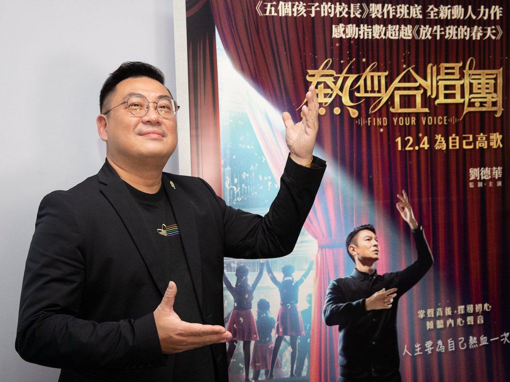 應邀出席「熱血合唱團」慈善首映會的知名指揮家古育仲,擺出與劉德華相同的姿勢。圖/...