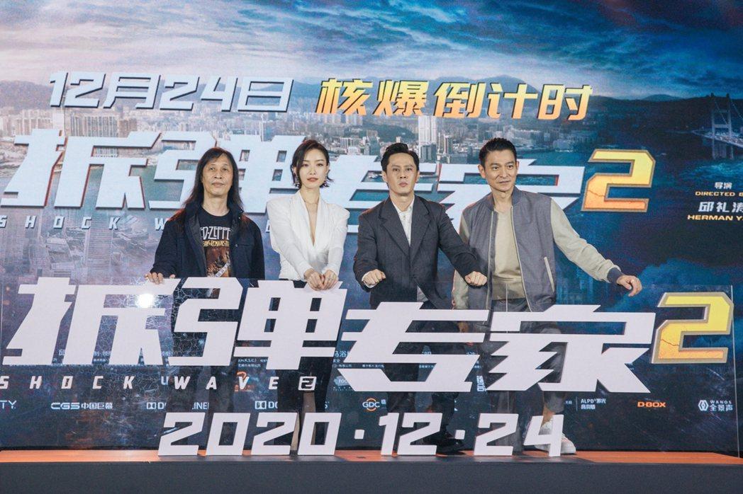 「拆彈專家2」發佈會,左起為導演邱禮濤、倪妮、馬浴柯、劉德華。圖/華映提供