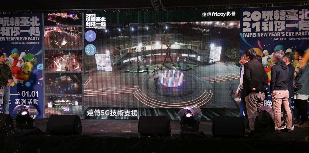 遠傳friDay影音多視角技術今年將支援臺北跨年晚會。  遠傳/提供