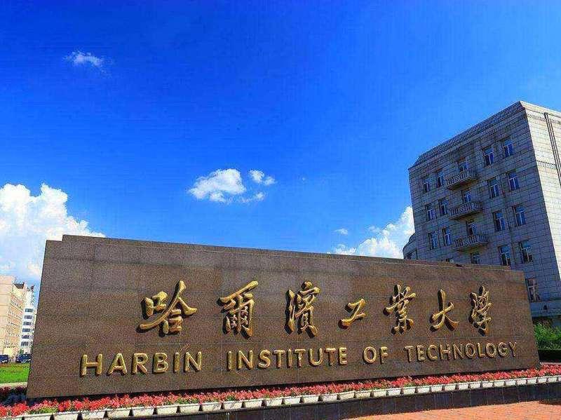 哈爾濱工業大學的校門。圖/取自百度