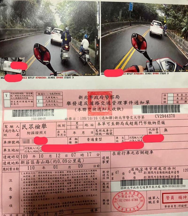 一名騎士日前騎車上班時,從一輛轎車右側超車,結果遭到檢舉收到1200元罰單。 圖/翻攝自《愛新莊我是新莊人》