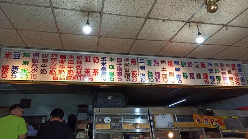 佛心早餐店!最貴20元、最便宜5元。圖擷自facebook