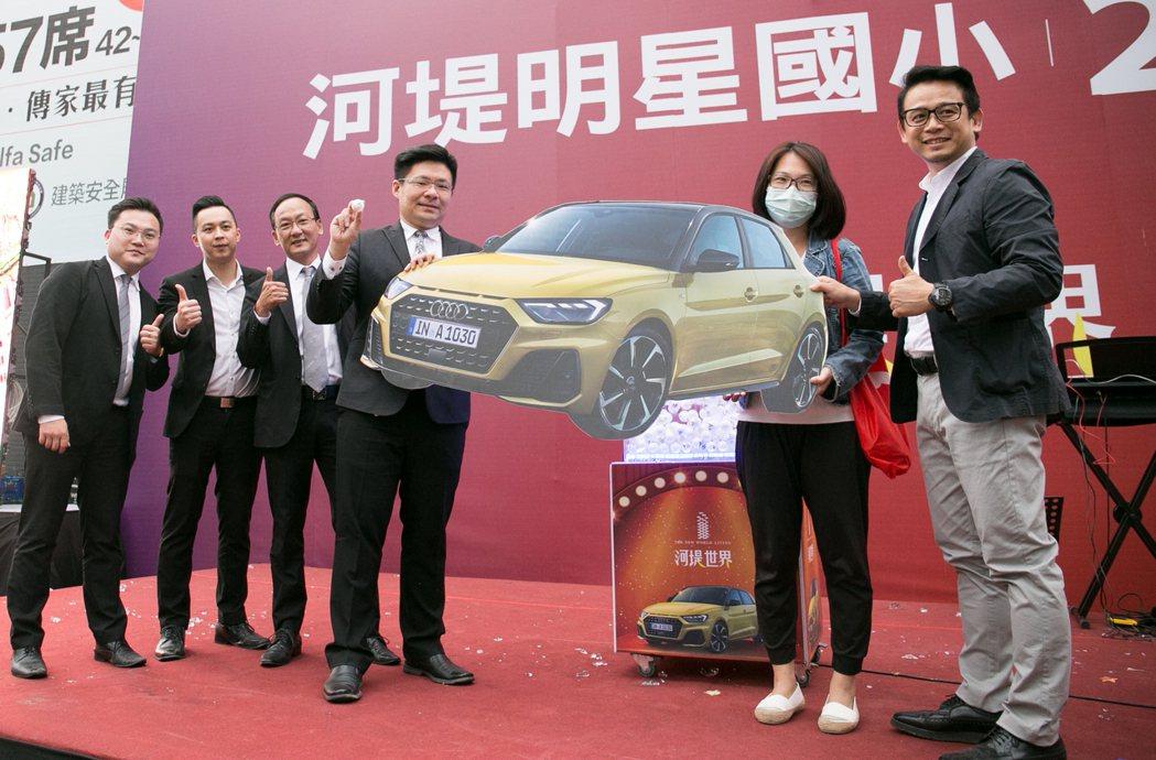 「河堤世界」已購戶邱小姐(右2),幸運抽中價值131萬元Audi名車。 攝影/張...