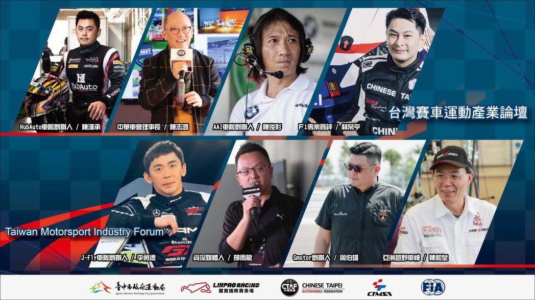即將在台中麗寶國際賽車場登場的「2020賽車運動產業論壇」,台灣重量級賽車手雲集...