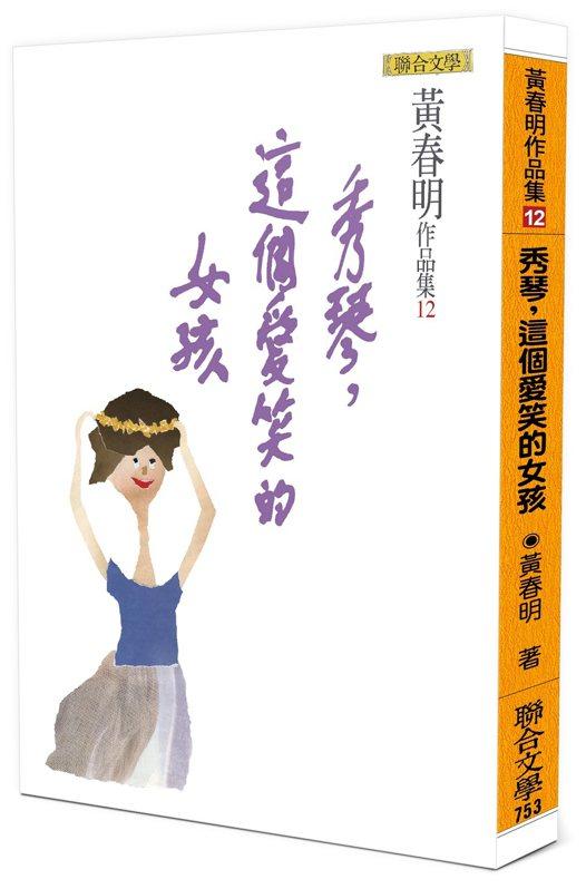 圖、文/聯合文學《秀琴,這個愛笑的女孩》