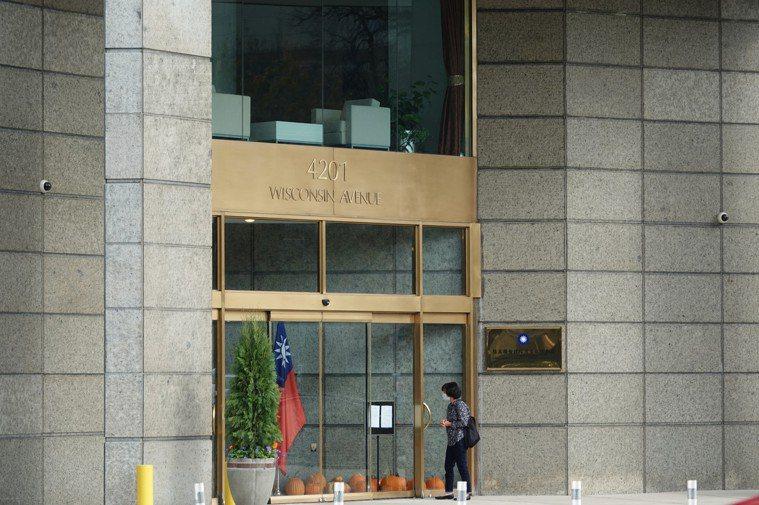 華府駐美處。本報資料照片,華盛頓記者張文馨/攝影