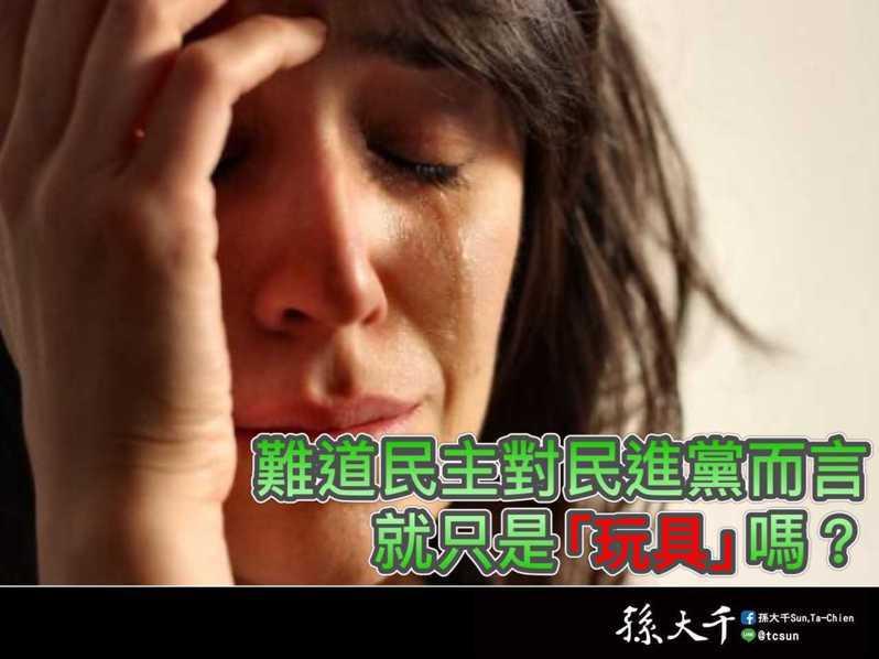前立委孫大千批評民進黨政權納粹化。圖/取自孫大千臉書