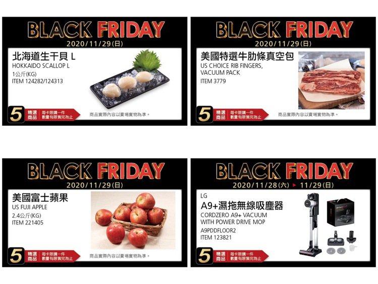 好市多黑色購物週壓軸日必搶購的優惠商品。圖/摘自Costco App