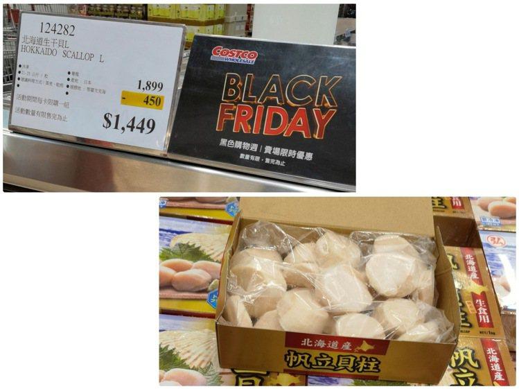 北海道生干貝每盒內含約21~25粒,折價450元,特價1,449元。圖/摘自今購...