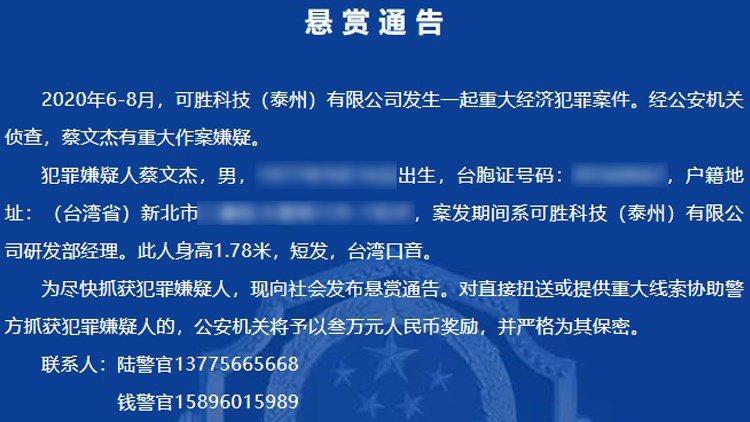 江蘇泰州警方指出,為蘋果代工的可勝科技(泰州)台籍經理蔡文杰涉嫌重大經濟犯罪。圖...
