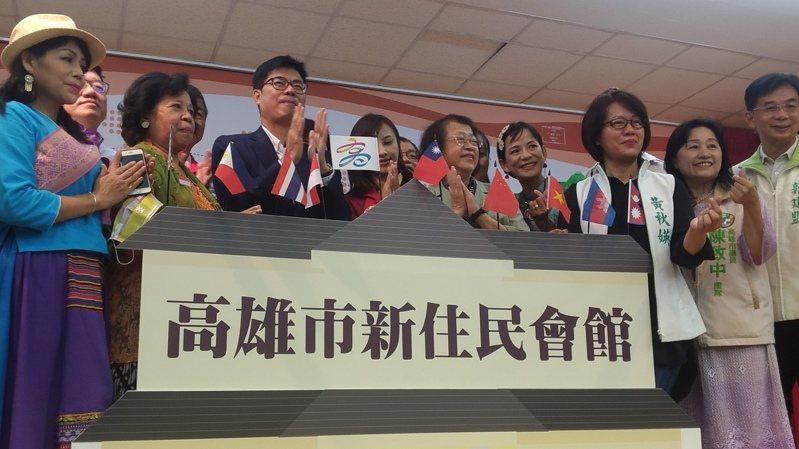 高雄市長陳其邁(前左三)出席新住民會館揭牌儀式。記者蔡孟妤/攝影