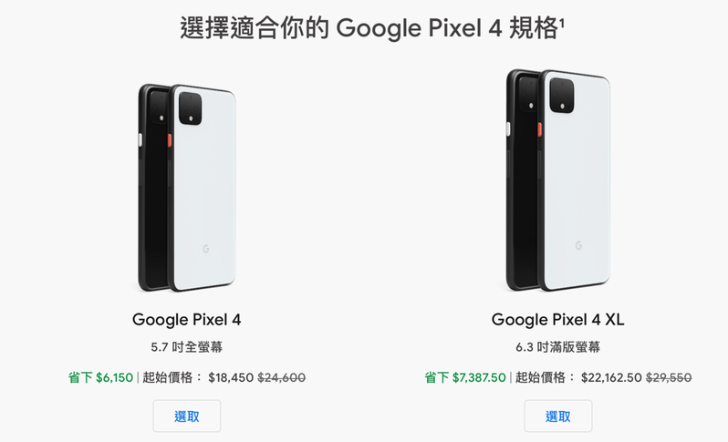 購買Pixel 4/4 XL限時7.5折。圖/摘自Google Store
