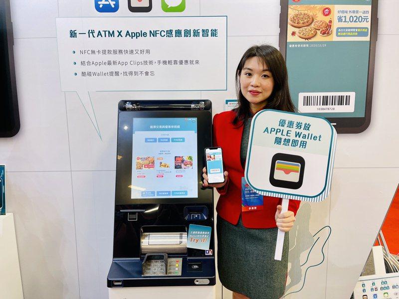 新款中國信託ATM機台,可透過iOS 14的輕巧App技術,將ATM酷碰券存在Apple Wallet中。記者黃筱晴/攝影