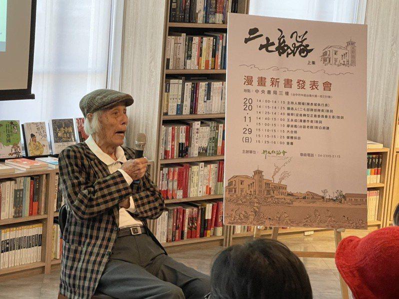 今年百歲的二七部隊長鍾逸人,回顧往事。圖/新文化協會提供