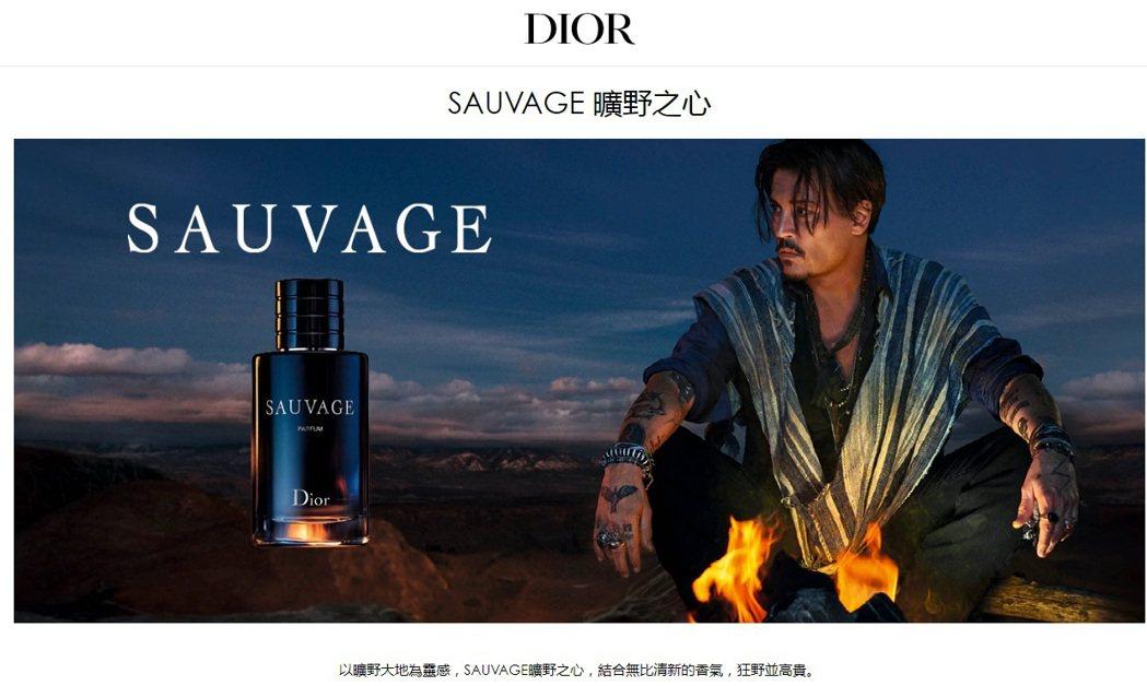 迪奧官網上仍然打出強尼戴普為「曠野之心」系列的代言人。圖/摘自dior.com