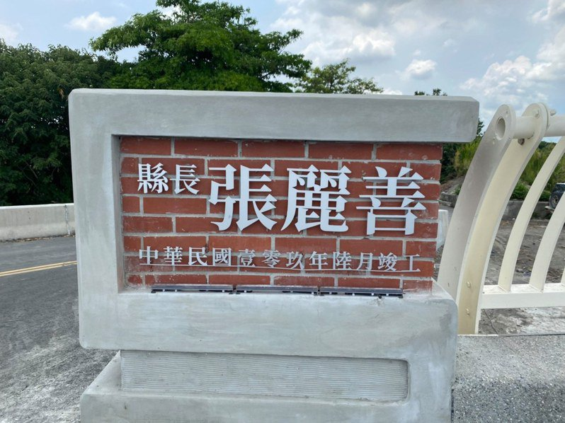 雲林縣「雲禾大橋」橋頭名牌其中一側有縣長張麗善落款,有民眾反應觀感不佳,引起外界熱議。記者陳苡葳/翻攝