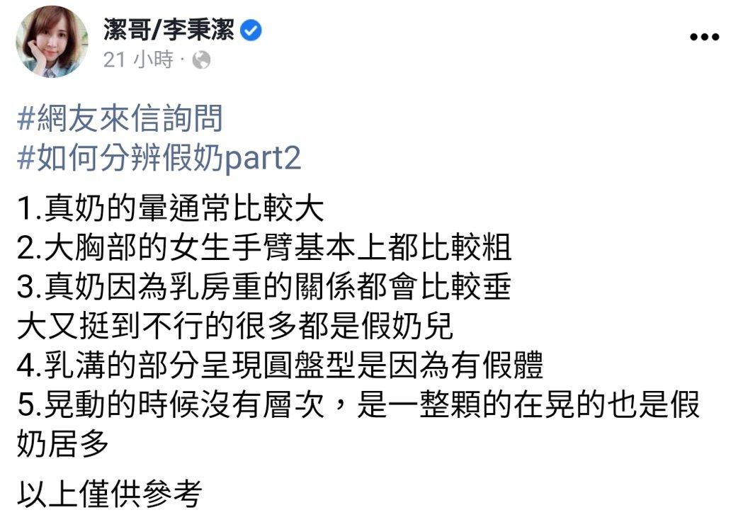 圖/擷自潔哥臉書