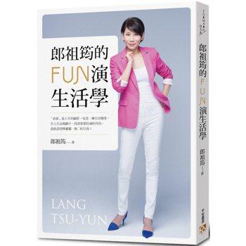 《祖筠的FUN演生活學》 圖/皇冠文化集團 提供