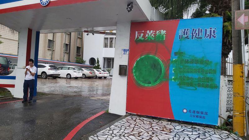 國民黨花蓮縣黨部前「反萊豬、護健康」看板遭不明人士噴上綠漆。圖/國民黨提供
