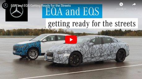 影/Mercedes-Benz帶你一窺EQA與EQS的測試環境!