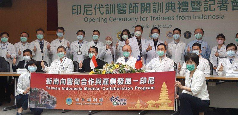 台大醫院今舉行印尼代訓醫師開訓記者會。記者邱宜君/攝影