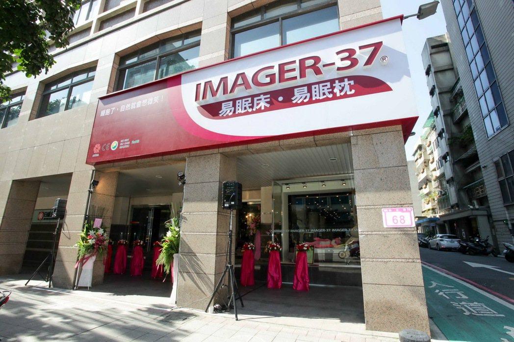 IMAGER-37 易眠床‧易眠枕,全台累計20餘間品牌銷售據點,深受好評。