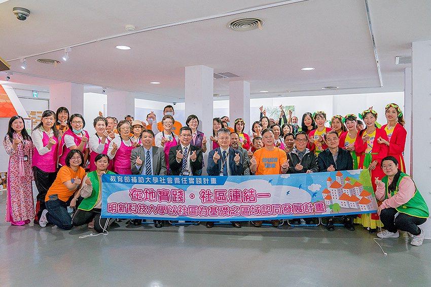 明新科大今(30)日舉辦USR成果展,和社區夥伴一起展現合作投入社區發展,帶動地...