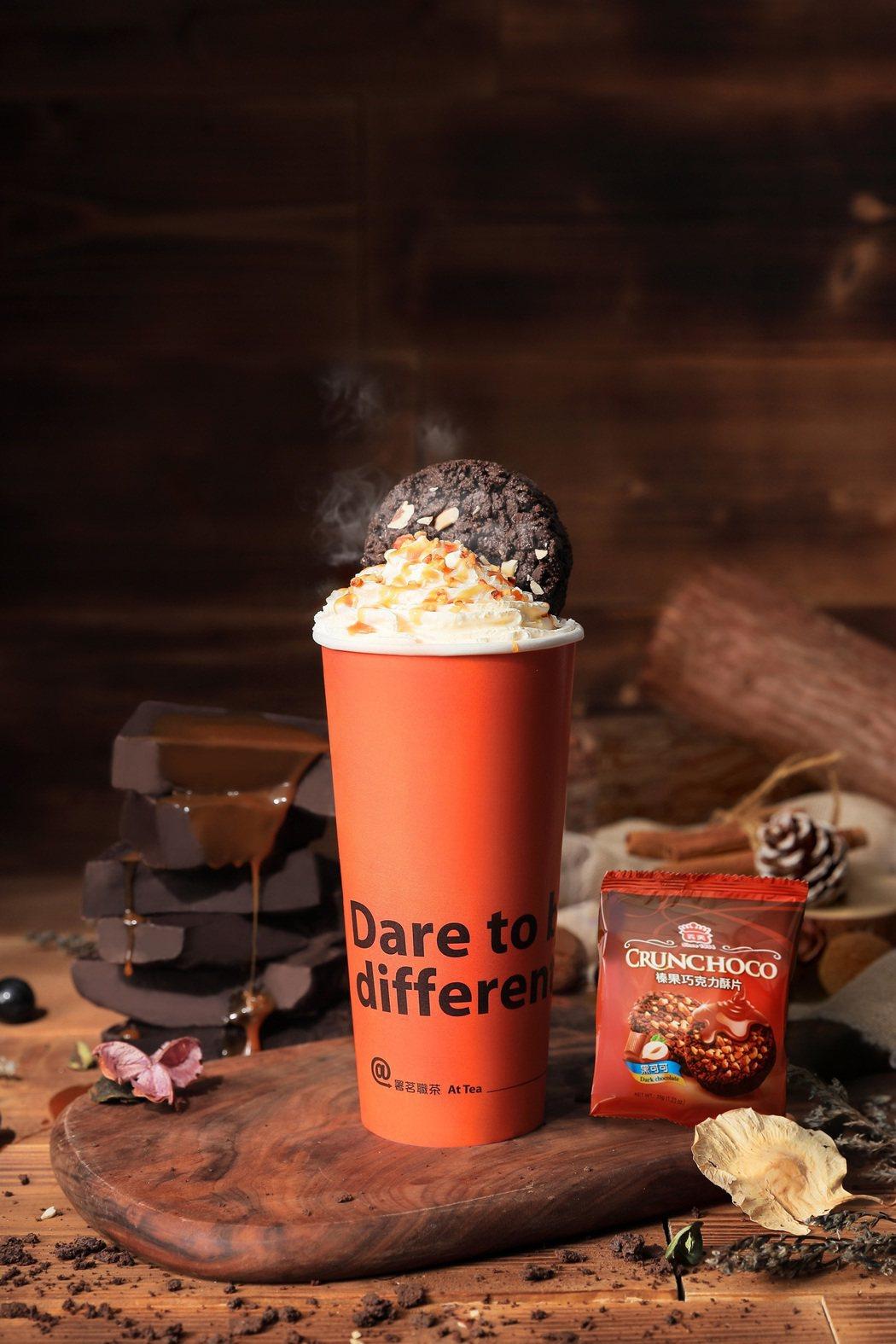 署茗職茶@AtTea攜手義美聯名推出巧克力飲品「法式雲朵可可脆」。