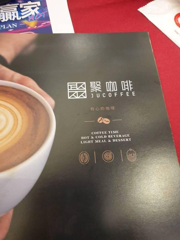 聚隆纖維子公司聚康生活正式以西方咖啡文化結合東方人文精神,推出咖啡連鎖品牌「聚咖...