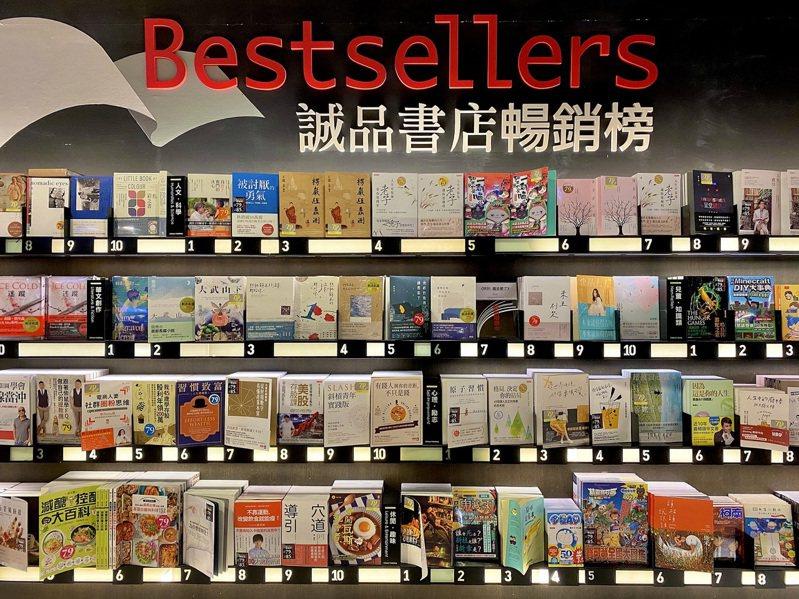 誠品書店公布年度閱讀暢銷榜。圖/誠品提供