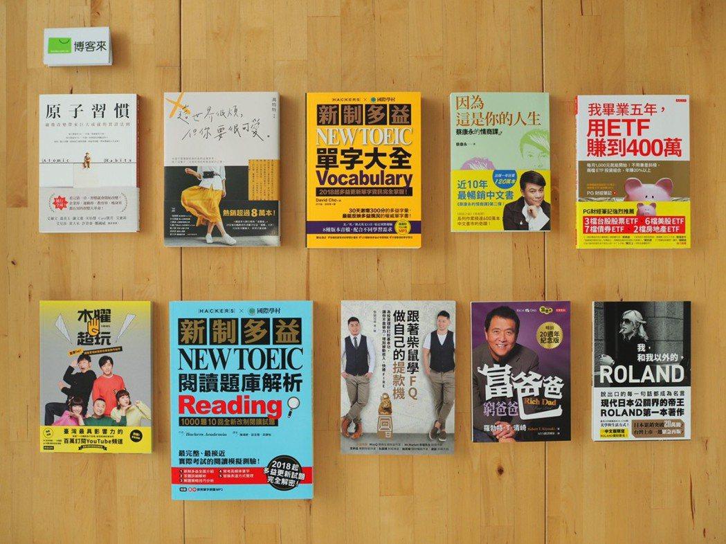 博客來公布年度閱讀暢銷榜。圖/博客來提供