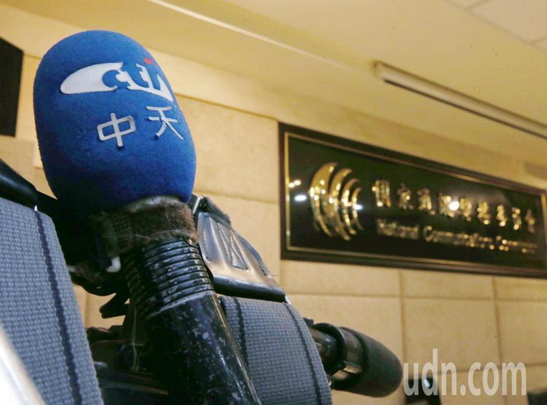 國家通訊傳播委員會(NCC)日前做出不同意中天新聞台換照的決議。報系資料照片