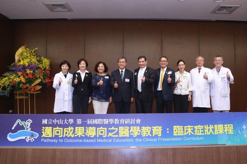 中山大學舉辦「第一屆國際醫學教育研討會」,以「邁向成果導向之醫學教育:臨床症狀課程」為主軸。圖/中山大學提供
