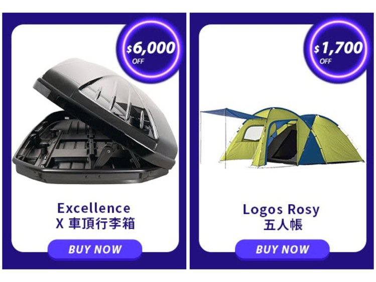 Excellence X車頂行李箱原價38,349元,現折6,000元。圖/摘自...