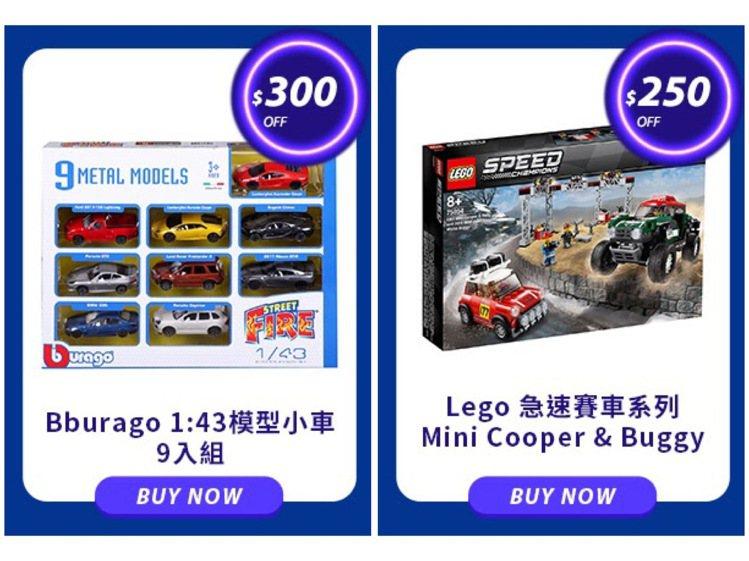 黑五狂賣的Bburago 1:43模型小車9入組,原價779元,現折300元大人...