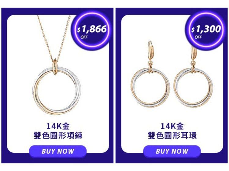 18K金雙色圓型耳環、項鍊整組買下來現省3,166元。圖/摘自好市多官網