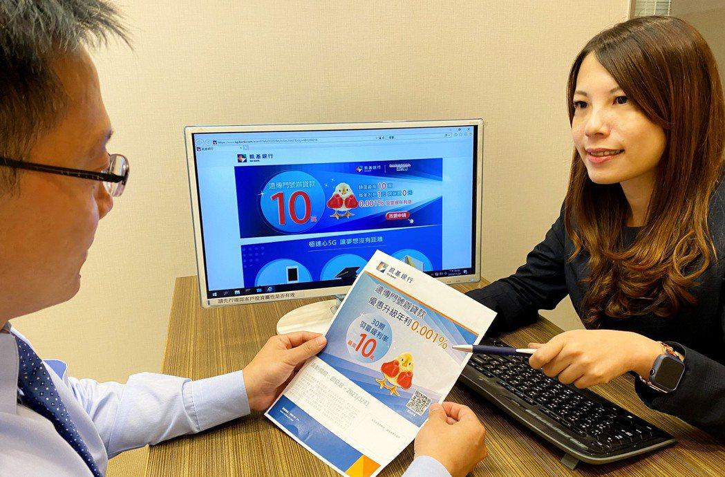凱基銀攜手遠傳推出「極速升級」貸款,年息1元搶搭年輕族群5G潮。圖/凱基銀行提供