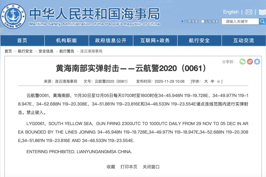 陸方宣布明起黃海南部實彈射擊。(大陸海事局網頁)